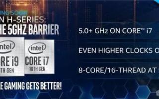 英特尔发布十代移动标压处理器,i7可上5GHz