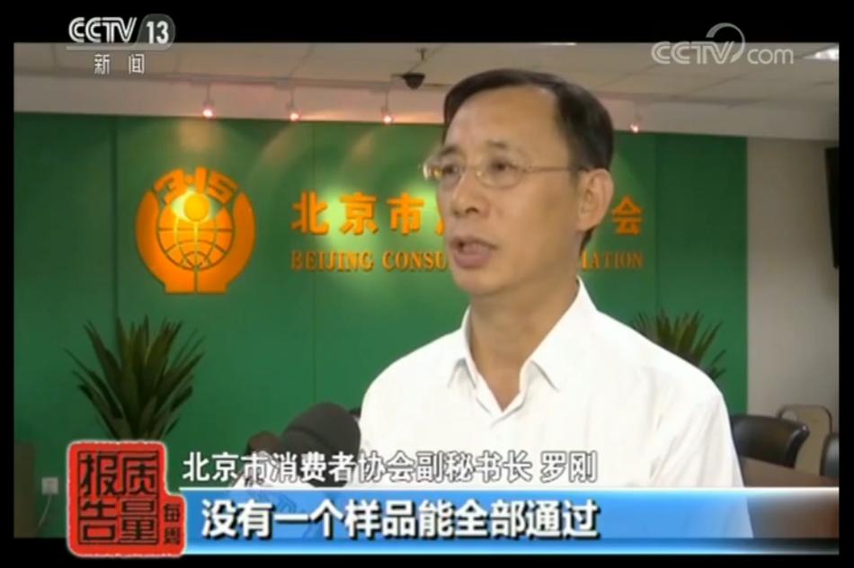 圖3:北京市消費者協會副秘書長羅剛在接受記者采訪。