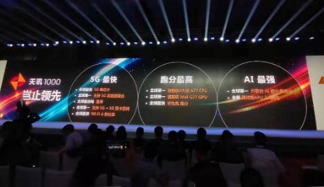 聯發科推出的天璣1000芯片是全球最好的5G芯片