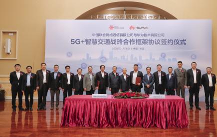 中国联通与华为将在5G+智慧交通领域方面开展合作
