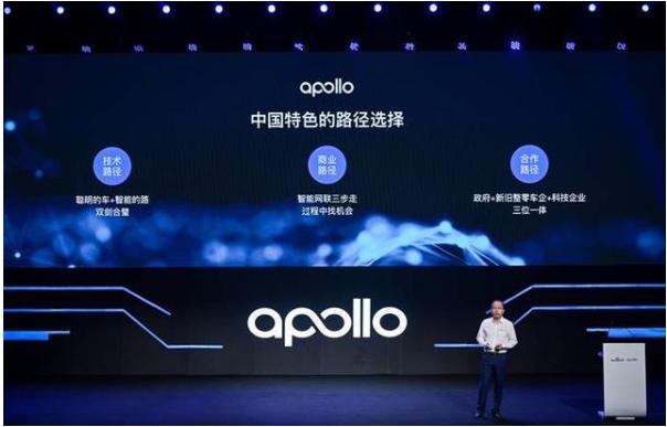 Apollo首届生态大会:拉开新一代智能交通大幕