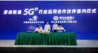 深圳联通与海能达达成了5G创新应用战略合作关系