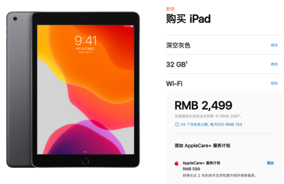 2019款iPad正式降价目前最低售价2499元...