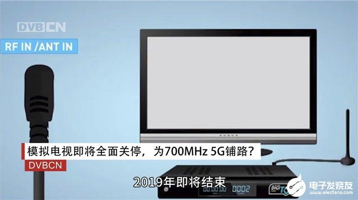 广电预计将停止为电视提供模拟信号,为700MHz...