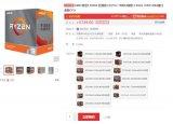 銳龍9 3950X處理器為什么會缺貨