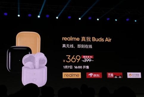 多款realme真我手机配件发布,真我Buds Air无线耳机16点开售