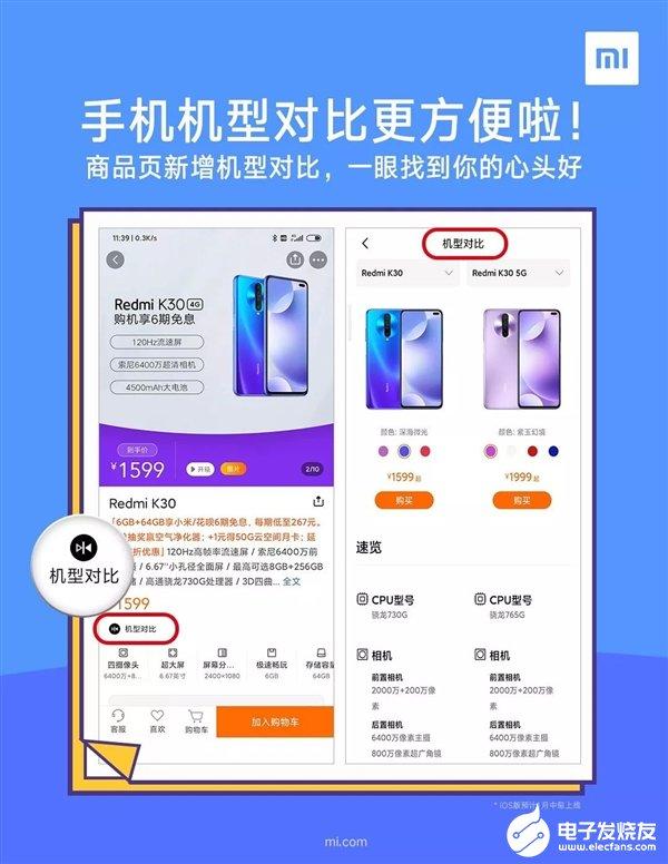 小米商城推新功能 挑选手机更方便