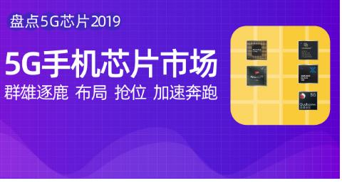 2020年將是全球5G基帶芯片供應商競爭的關鍵年