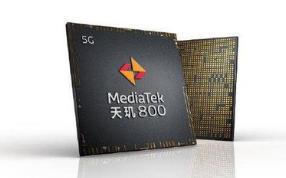 天玑800系列5G芯片已正式发布