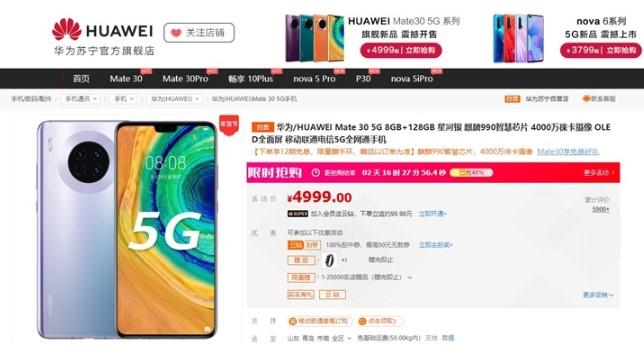 苏宁年货节第一阶段数据显示,5G手机销量环比增幅达490%