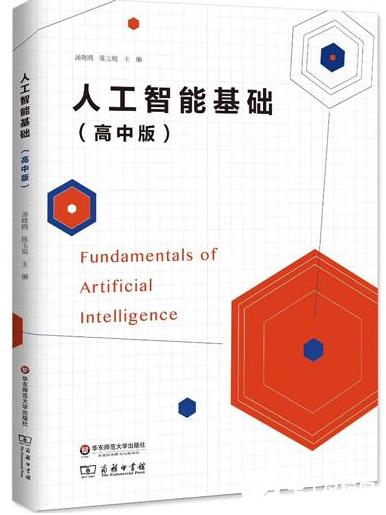 清华首发高中AI教材 教育知识体系的变革迫在眉睫