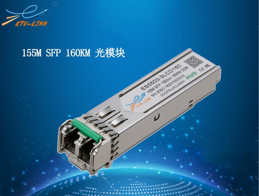 全面解析160KM SFP光模块的类型及应用场景