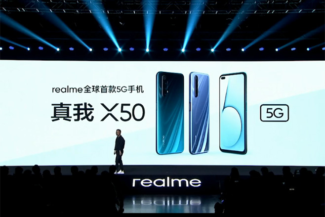 E现场:realme X50争做5G手机最低价