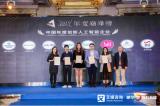 """雷鸟科技荣获""""2019中国年度创新人工智能企业""""大奖"""