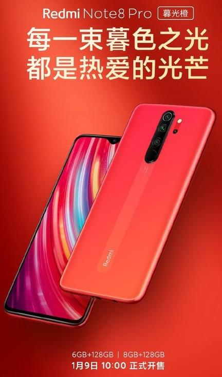 红米Note8 Pro新增加的暮光橙配色版本将于...