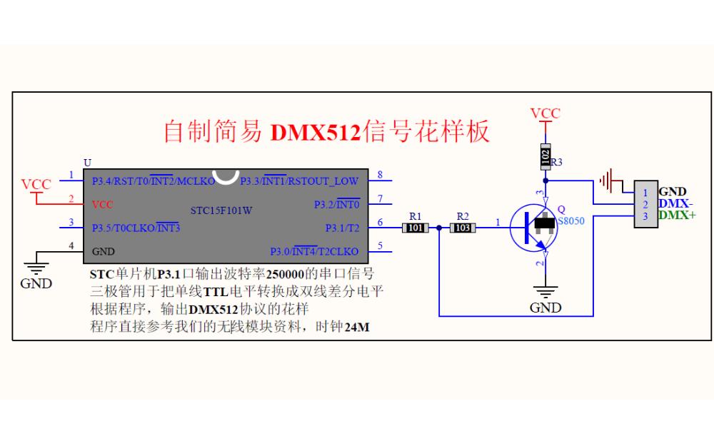 自制简易DMX512信号花样板的电路图免费下载