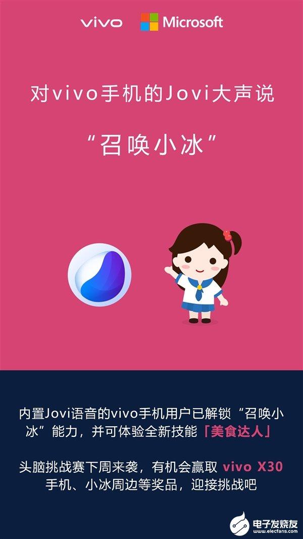 """vivo手机正式解锁""""召唤小冰""""能力 未来将增加更多功能"""