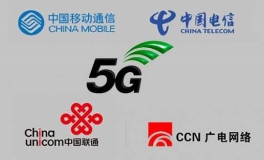 广电正式获得5G频率使用权,加速推进5G网络建设和行业发展
