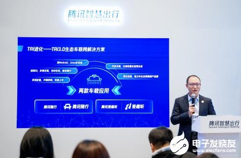 """腾讯发布TAI3.0生态车联网 与行业开放共建 """"生态车联网"""""""
