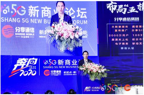 分享通信联合合作伙伴在5G新商业上推出了五横五纵发展计划