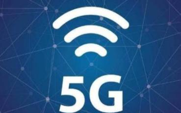 5G无线技术将会彻底改变我们的生活方式