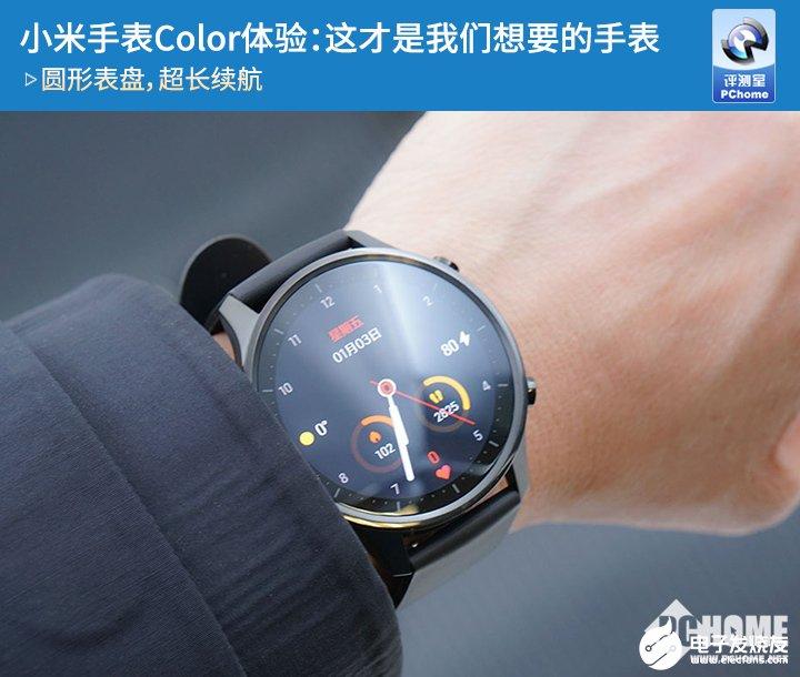 小米手表Color用起来怎么样