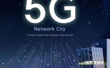 5G无线通信将使我们的城市更加智能化