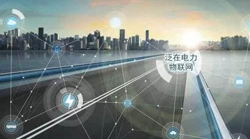 中泰证券发布了一份关于泛在电力物联网的报告