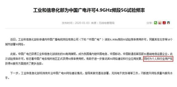 n79頻段對5G網絡的使用有哪些影響
