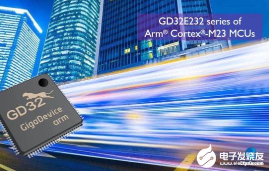 兆易創新推出GD32E232系列MCU 適用于需要精密MCU和空間受限的應用
