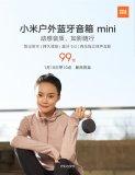 小米户外蓝牙音箱mini公布 售价99元