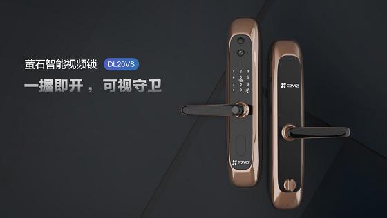螢石發布DL20VS智能視頻指紋鎖 一握即開 遠程可視