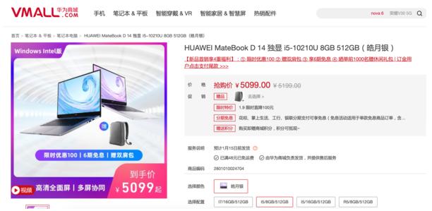 華為MateBook D Intel版正式開售最高搭載英特爾酷睿i7-10510U處理器