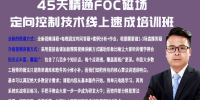 45天精通FOC磁场 定向控制技术线上速成培训班【01期】