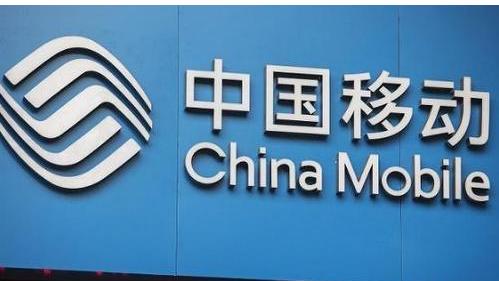 中国移动发布了2020年5G SA核心网数据设备...