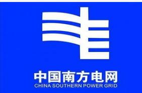 南方电网公司正在全力推进电网战略转型和高质量发展
