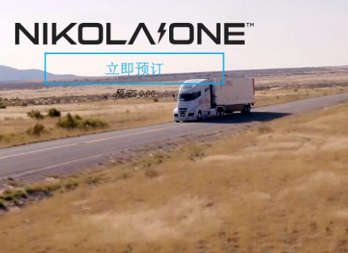 Nikola公司发现了一种可以使电动车续航能力增...