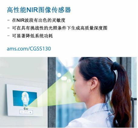 艾迈斯半导体推出CMOS全局快门近红外图像传感器CGSS130