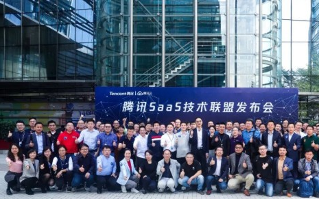 腾讯联合SaaS厂商启动技术联盟