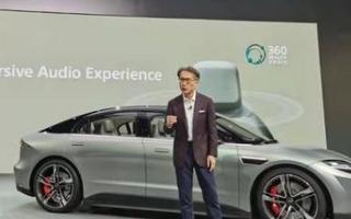 索尼进军汽车领域,发布首款纯电动概念车VISIO...