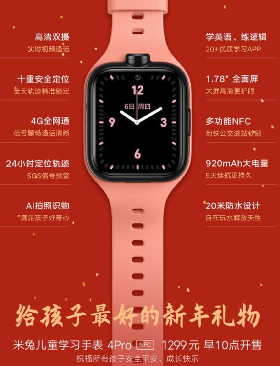 小米米兔儿童学习手表4Pro正式开卖搭载了NFC...