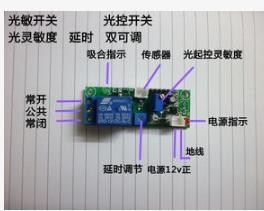 光线传感器的工作原理解析