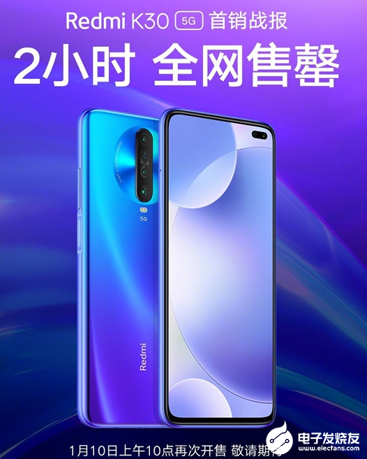 Redmi K30 5G搭载高通骁龙765G移动平台 首销2小时全网售罄
