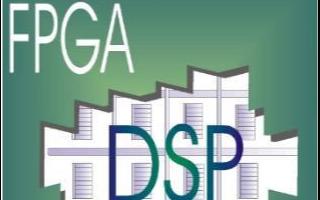 FPGA的行业优势以及它与DSP的区别分析