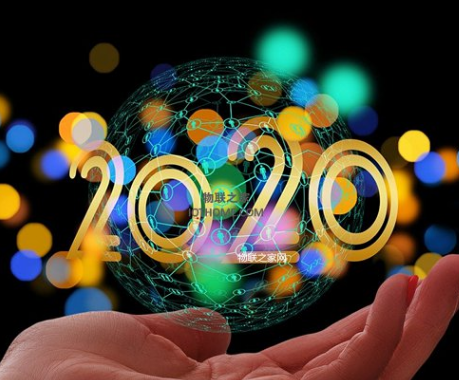 2020年物联网的发展趋势预测分析