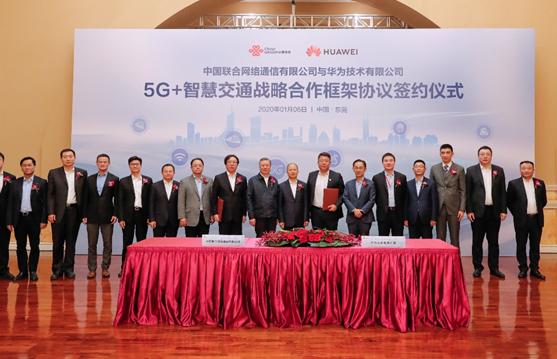 中国联通与华为将在智能网联与智慧交通领域展开深度...