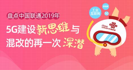 中国联通在2020年将通过新思维来推动5G应用的...