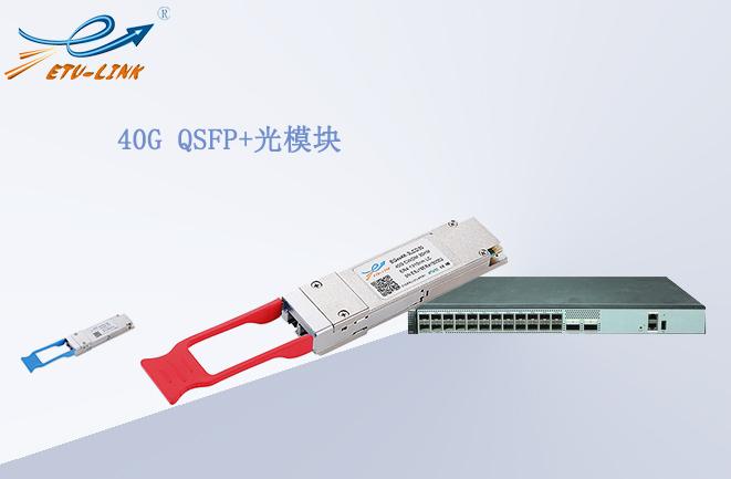 华为S6720S交换机与光模块搭配方案有哪些?