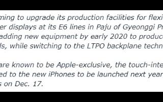 LG为苹果2020款新iPhone提供柔性Gen-6 OLED面板