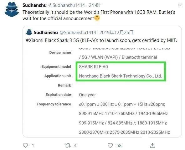 第一台采用16GB运存的黑鲨游戏手机即将发布?